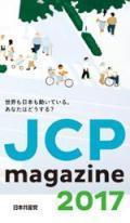 201706_jcp_magazine-1-thumb-120xauto-21590.jpg