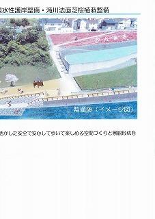 滝川遊歩道イメージズ.jpg