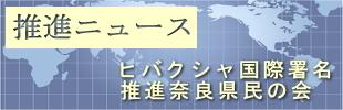 hibakusya-news.jpg