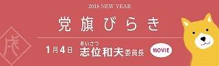 top-20180104-toukibiraki-2.jpg